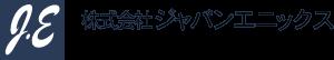 無線機・トランシーバーのジャパンエニックス