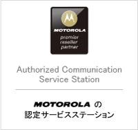 モトローラの認定サービスステーション