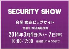 securityshow2014